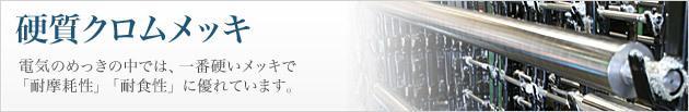 硬質クロムメッキ・電気のめっきの中では、一番硬いメッキで「耐摩耗性」「耐食性」に優れています。
